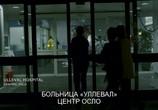 Фильм 22 июля / 22 July (2018) - cцена 3