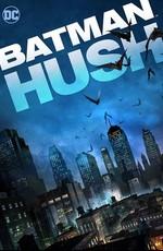 Бэтмен: Тихо! / Batman: Hush (2019)