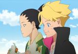 Сцена из фильма Боруто: Новое поколение Наруто / Boruto: Naruto Next Generations (2017)