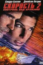 Скорость 2. Контроль над круизом / Speed 2: Cruise Control (1997)