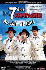 Седьмая рота при свете луны / La Septieme compagnie au clair de lune (1977)