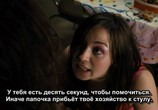 Фильм Любимые / The Loved Ones (2009) - cцена 2
