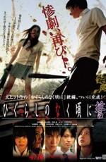 Когда плачут цикады: Клятва / Higurashi no naku koro ni: Chikai (2009)