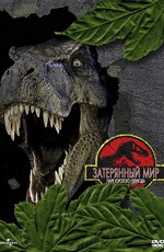 Парк Юрского периода 2: Затерянный мир / Jurassic Park II (1997)