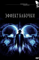 Эффект бабочки / The Butterfly Effect (2004)