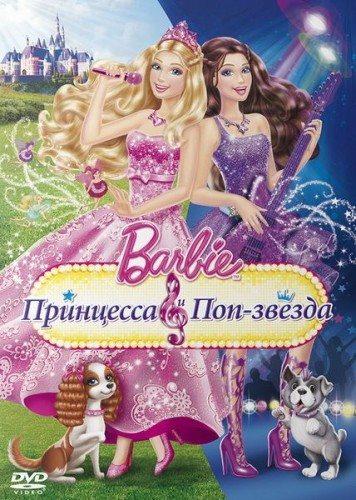 Барби мультфильмы скачать через торрент бесплатно в хорошем качестве.