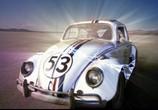 Фильм Сумасшедшие гонки / Herbie Fully Loaded (2005) - cцена 1