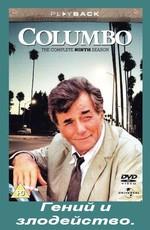 Коломбо: Гений и злодейство / Columbo: Murder, a Self Portrait (1989)