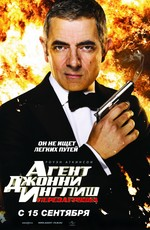 Агент Джонни Инглиш: Перезагрузка / Johnny English Reborn (2011)