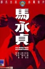 Боксер из Шантунга / Ma Yong Zhen (1972)