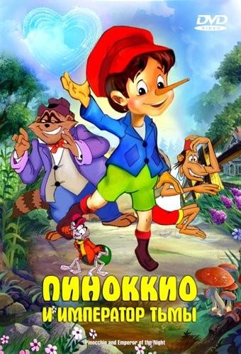 Пиноккио (1940) смотреть мультфильм онлайн и скачать с торрент.