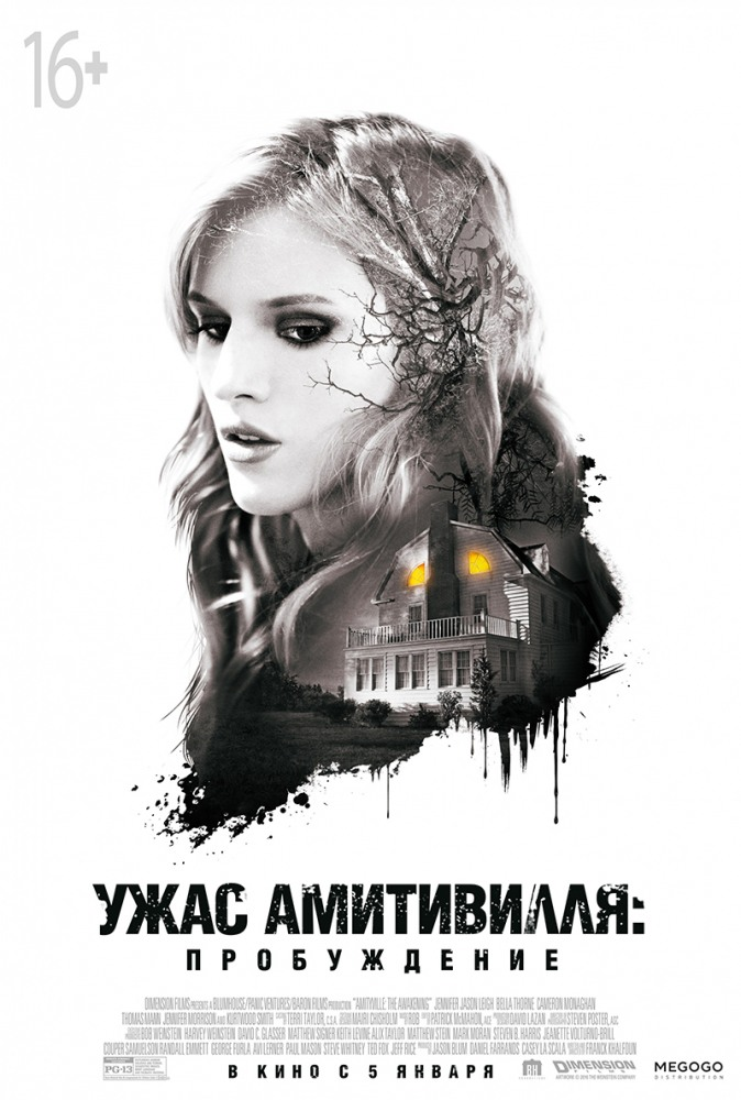 Ужас амитивилля / the amityville horror (2005) bdrip 720p от.