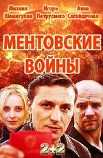 Ментовские войны: Одесса (2017)