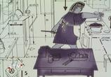 Сцена из фильма С 9:00 до 18:00 (1987)