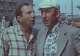 Фильм Живите в радости (1978) - cцена 5
