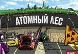 Мультфильм Атомный лес (2012) - cцена 6