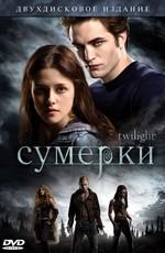 Дополнительные материалы - Сумерки / Extras: Twilight (2008)