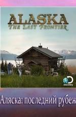 Discovery: Аляска: Последний рубеж