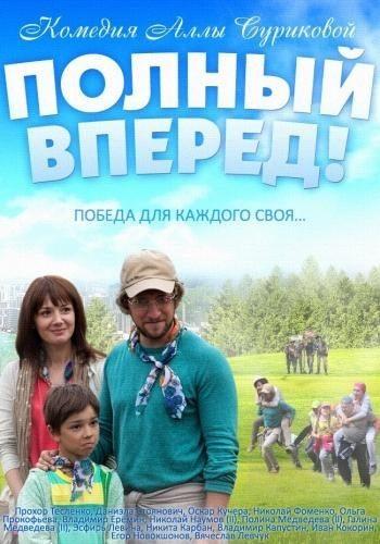 Полный вперед! — polnyj vpered! (2005) | сериал-торрент: скачать.