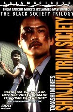 Тайный мир Синдзюку / Shinjuku kuroshakai: Chaina mafia senso (1995)