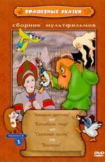 Волшебные сказки. Выпуск 1
