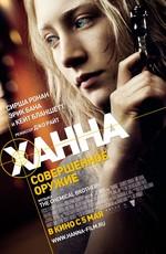 Ханна. Совершенное оружие / Hanna (2011)