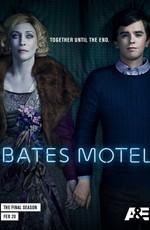 Мотель Бейтсов / Bates Motel (2013)