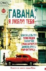 Гавана, я люблю тебя / 7 dias en La Habana (2012)