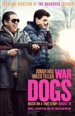 Парни со Стволами: Дополнительные материалы / War Dogs: Bonuces (2016)
