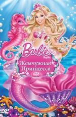 Барби: Жемчужная Принцесса / Barbie: The Pearl Princess (2014)