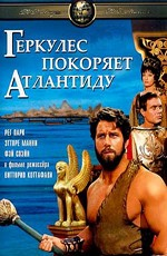 Геркулес покоряет Атлантиду