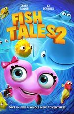 Рыбьи истории 2 / Fishtales 2 (2017)