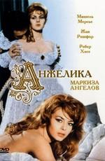 Анжелика – маркиза ангелов / Angеlique - marquise des anges (1964)
