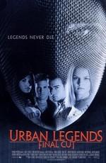 Городские легенды 2: Последний отрезок  / Urban legends 2: Final Cut (2000)