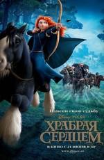 Храбрая Сердцем: Дополнительные материалы / Brave: Bonuces (2012)