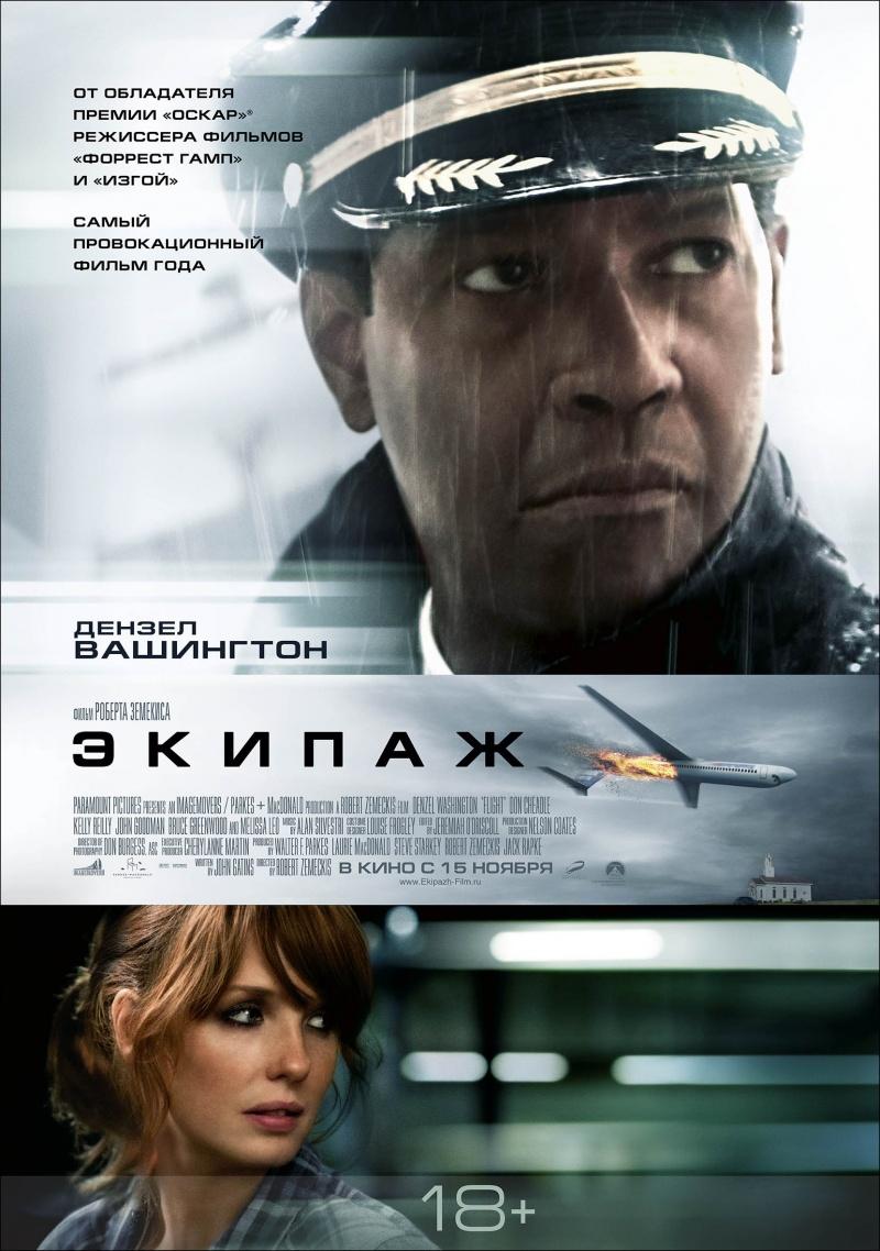 Фильм экипаж (2012) hdrip скачать через торрент в хорошем качестве.
