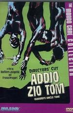 Прощай, дядя Том / Addio zio Tom (1971)