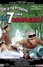 Седьмая рота нашлась! / On a retrouve la 7e compagnie! (1975)