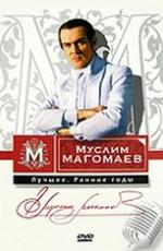 Муслим Магомаев - Лучшее. Ранние годы