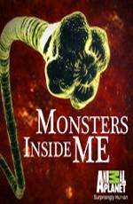 Discovery: Монстры внутри меня