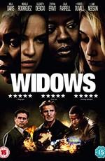 Вдовы: Дополнительные материалы / Widows: Bonuces (2018)
