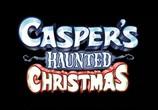 Мультфильм Каспер: Рождество призраков / Casper's Haunted Christmas (2000) - cцена 1