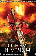 Огнём и мечом / Ogniem i Mieczem (1999)