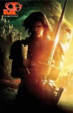 Мир фантастики: Хроники Нарнии: Движущиеся картинки / The Chronicles of Narnia (2010)