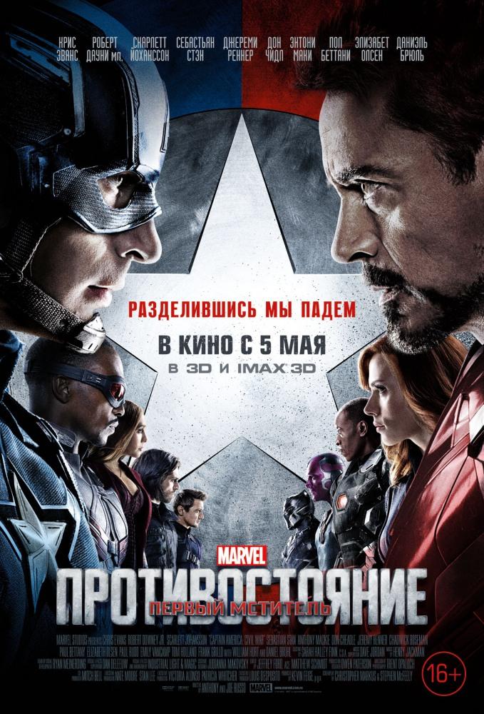Фильм первый мститель противостояние скачать торрент (2016 / hd).