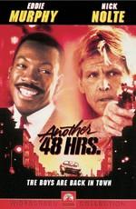 Другие 48 часов / Another 48 Hrs (1990)