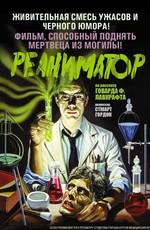 Реаниматор / Re-Animator (1985)