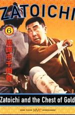 Затойчи и сундук золота / Zatôichi senryô-kubi (1964)
