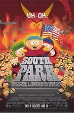 Южный Парк: Большой, длинный, необрезанный