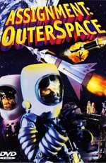 Битва в космосе / Battle in Outer Space (1959)